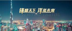 中山锋洋照明灯饰品牌为照明商业化赋能 丹江口